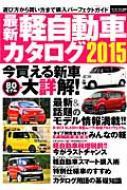 最新軽自動車カタログ 2015 別冊モーターファン