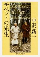 チベットの先生 角川ソフィア文庫