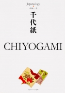 千代紙CHIYOGAMI ジャパノロジー・コレクション 角川ソフィア文庫