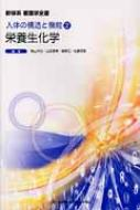 新体系看護学全書 2人体の構造と機能