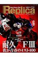 Replica Vol.3 Naigai Mook