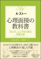 心理面接の教科書 フロイト、ユングから学ぶ知恵と技