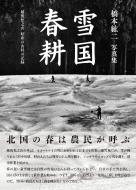 橋本紘二写真集 雪国春耕 越後松之山 昭和の山村の記録