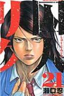 囚人リク 21 少年チャンピオン・コミックス