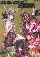 バイオーグ・トリニティ 6 ヤングジャンプコミックス