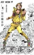 ジョジョリオン 9 ジャンプコミックス