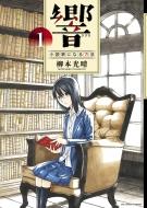 響〜小説家になる方法〜1 ビッグコミックスペリオール