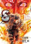 Sエス-最後の警官-16 ビッグコミックビッグ