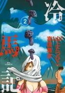 冷馬記 2 ビッグコミックオリジナル