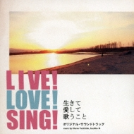 「LIVE! LOVE! SING! 〜生きて愛して歌うこと〜」オリジナル・サウンドトラック(仮)(発売予定)
