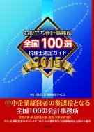 お役立ち会計事務所 全国100選 税理士選定ガイド 2015年度版