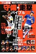 プロ野球 守備・走塁バイブル B・b・mook