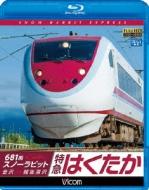 ビコム ブルーレイ展望::681系スノーラビット 特急はくたか 金沢〜越後湯沢