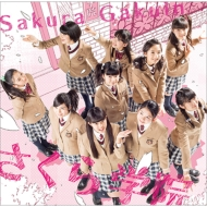 さくら学院2014年度 〜君に届け〜(+DVD)【初回限定盤 く盤】
