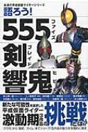 語ろう!555 剣 響鬼 永遠の平成仮面ライダーシリーズ