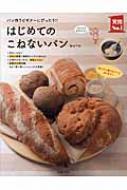 はじめてのこねないパン パン作りビギナーにぴったり!! 実用No.1シリーズ