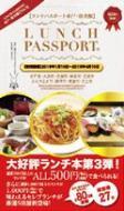 ランチパスポート水戸版 3