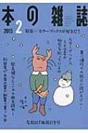 本の雑誌 380号
