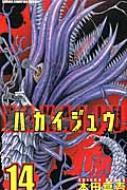 ハカイジュウ 14 少年チャンピオン・コミックス