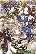 ファタモルガーナの館 あなたの瞳を閉ざす物語 1 ボニータ・コミックス