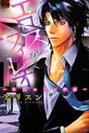 エロスフィレオ -社内セフレ物語-Miu恋愛max Comics