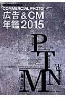 広告 & Cm年鑑 2015 コマーシャル・フォトシリーズ