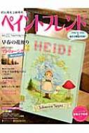 ペイントフレンド Vol.21 レディブティックシリーズ