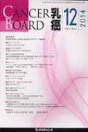 Cancer Board 乳癌 7-2