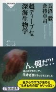 超ディープな深海生物学 祥伝社新書