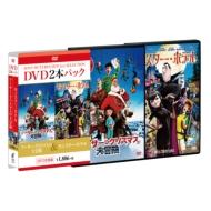 アーサー・クリスマスの大冒険/モンスター・ホテル