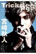 Trickster Age Vol.17 ロマンアルバム