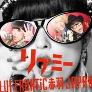リプミー 【通常盤】(CDのみ)