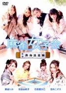 「麻雀女子会」Vol.2