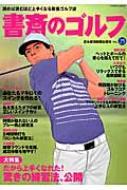 書斎のゴルフ Vol.25 日経ムック