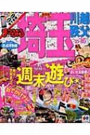 まっぷる埼玉 川越・秩父 '15-'16 マップルマガジン