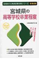 宮城県の高等学校卒業程度 2016年度版 の公務員試験対策シリーズ