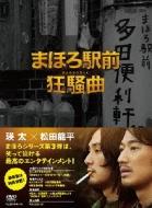 まほろ駅前狂騒曲 DVD豪華版