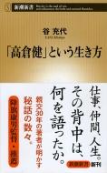 「高倉健」という生き方 新潮新書