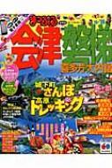 まっぷる会津・磐梯 喜多方・大内宿 '15-'16 マップルマガジン