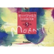 「モーツァルト その音楽と生涯」BOXセット 全5巻