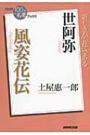 世阿弥 風姿花伝NHK「100分de名著」ブックス