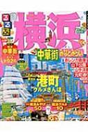 るるぶ横浜 中華街 みなとみらい '15-'16 るるぶ情報版
