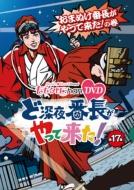『ももクロChan』第4弾 ど深夜★番長がやって来た!第17集 (DVD)