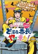 『ももクロChan』第4弾 ど深夜★番長がやって来た!第18集 (DVD)