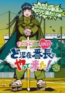 『ももクロChan』第4弾 ど深夜★番長がやって来た!第20集 (DVD)