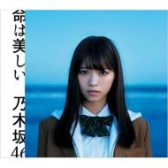 命は美しい (CD+DVD盤)【Type-A】