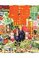 まっぷる産地市場 関東周辺 マップルマガジン