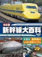 決定版 新幹線大百科 第2巻 新幹線のしくみと安全のシステム