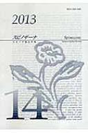 スピノザーナ スピノザ協会年報 第14号(2013)