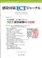 感染対策ictジャーナル Vol.10 No.22015 特集: その特殊性, どう捉えて行う?nicu感染制御の大原則